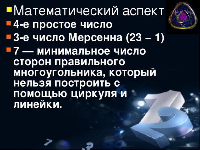 Математический аспект 4-е простое число 3-е число Мерсенна (23 − 1) 7— миним...