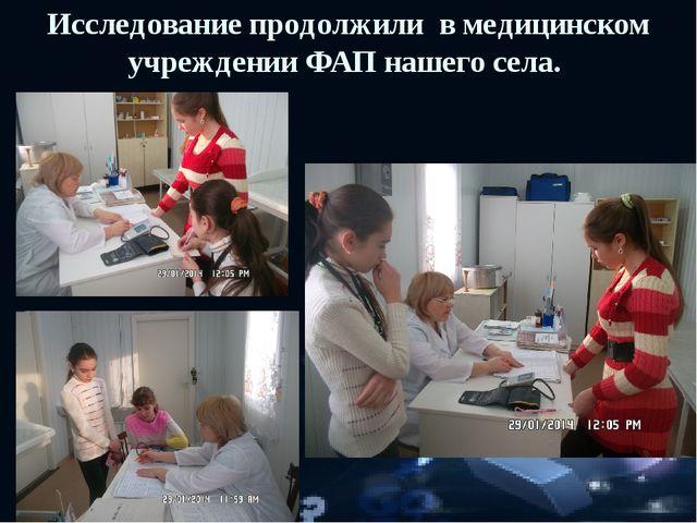 Исследование продолжили в медицинском учреждении ФАП нашего села.