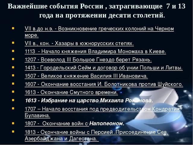 VII в.до н.э. - Возникновение греческих колоний на Черном море. VII в., кон....