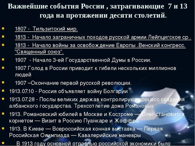 1807 - Тильзитский мир. 1813 - Начало заграничных походов русской армии Лей...