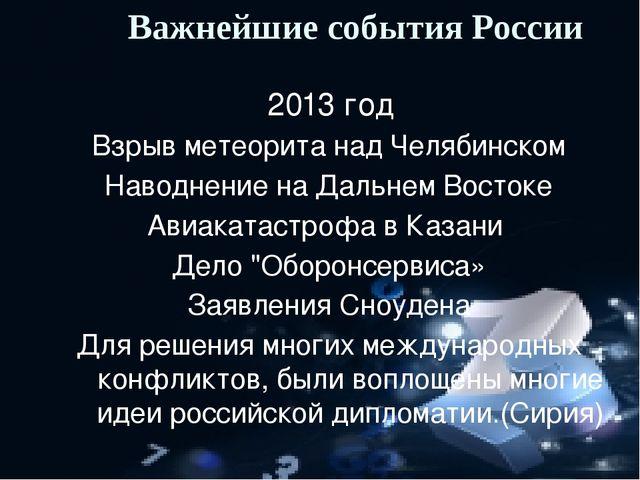 2013 год Взрыв метеорита над Челябинском Наводнение на Дальнем Востоке Авиак...