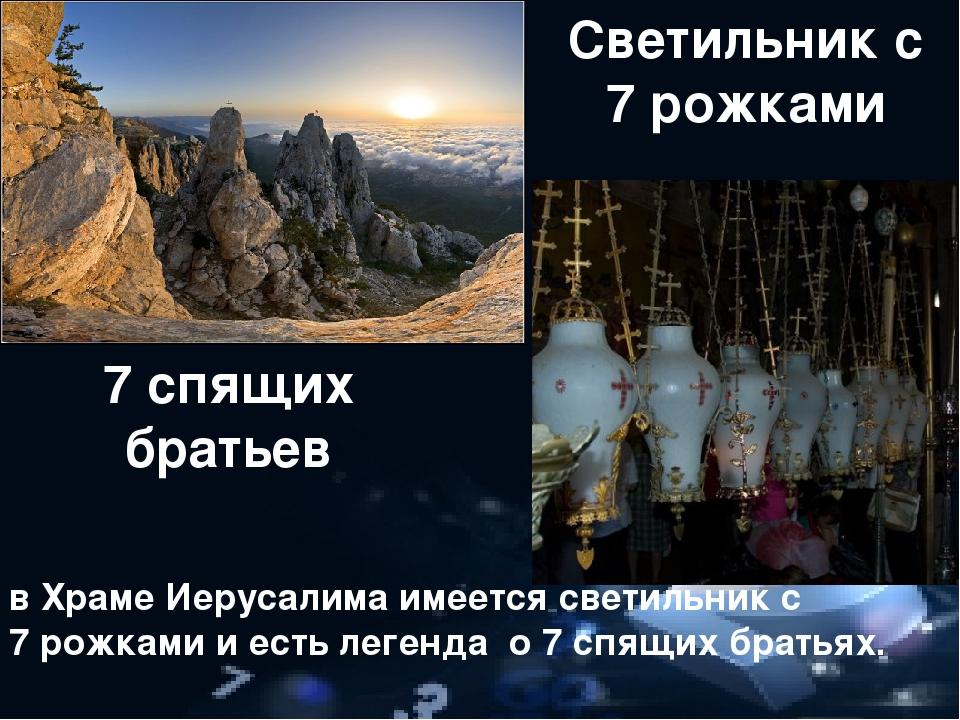 Светильник с 7 рожками 7 спящих братьев в Храме Иерусалима имеется светильник...