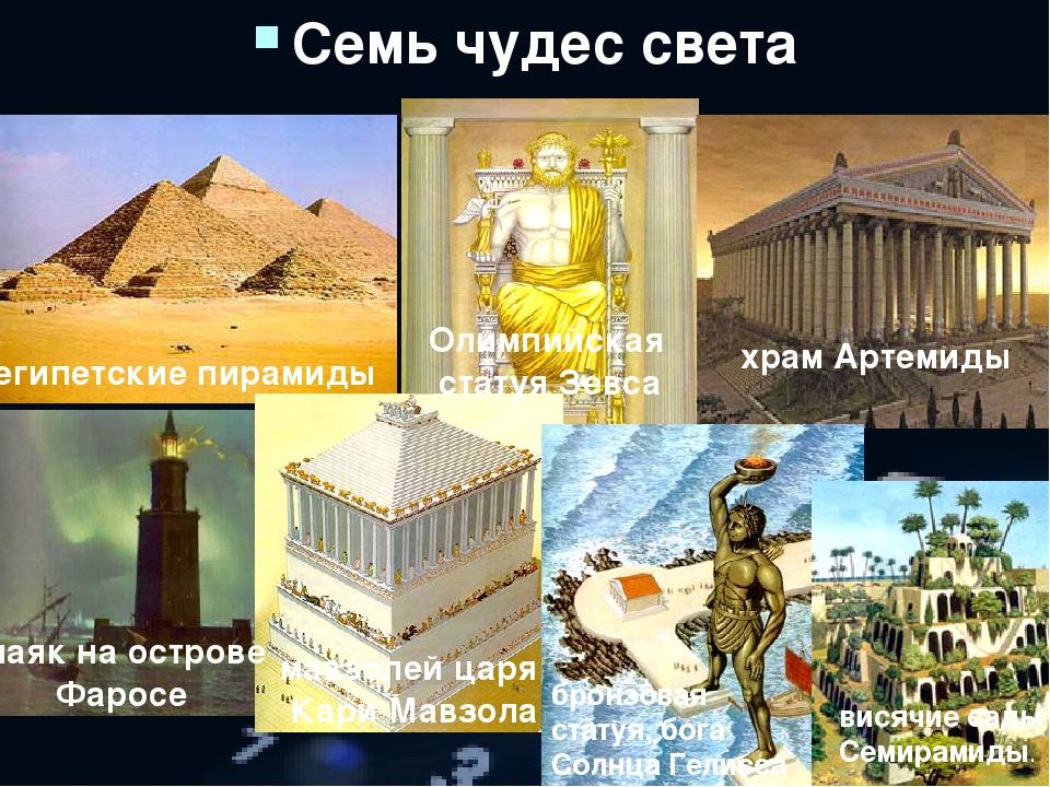 Семь чудес света Олимпийская статуя Зевса храм Артемиды висячие сады Семирами...
