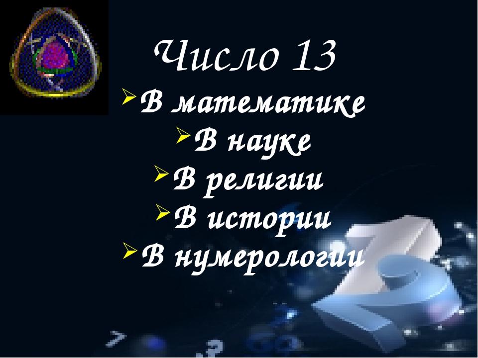 Число 13 В математике В науке В религии В истории В нумерологии