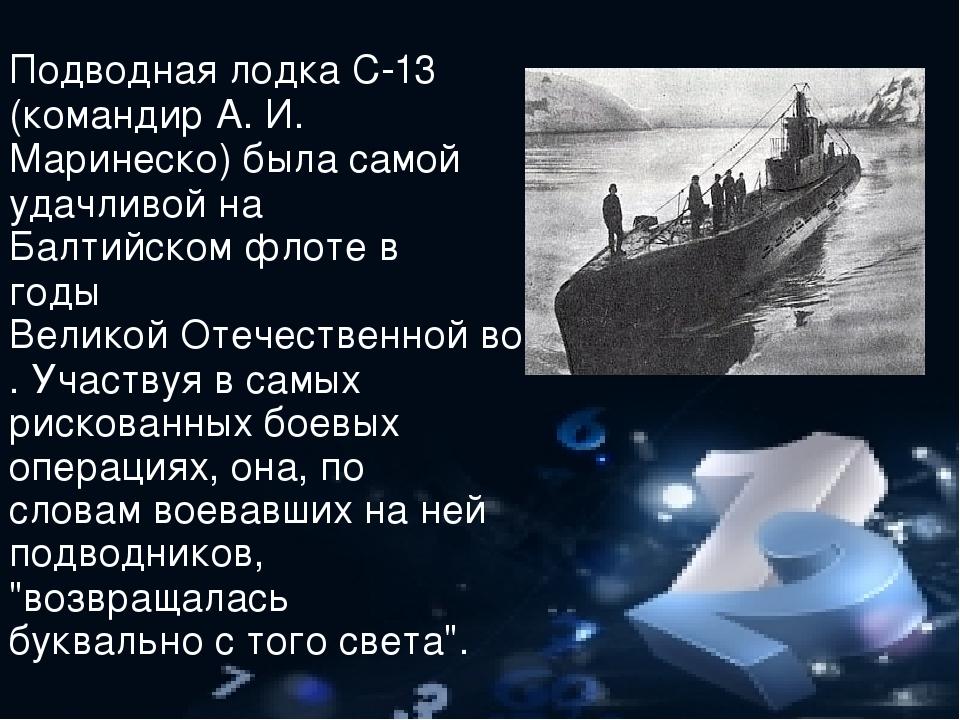 Подводная лодка С-13 (командир А. И. Маринеско) была самой удачливой на Балт...