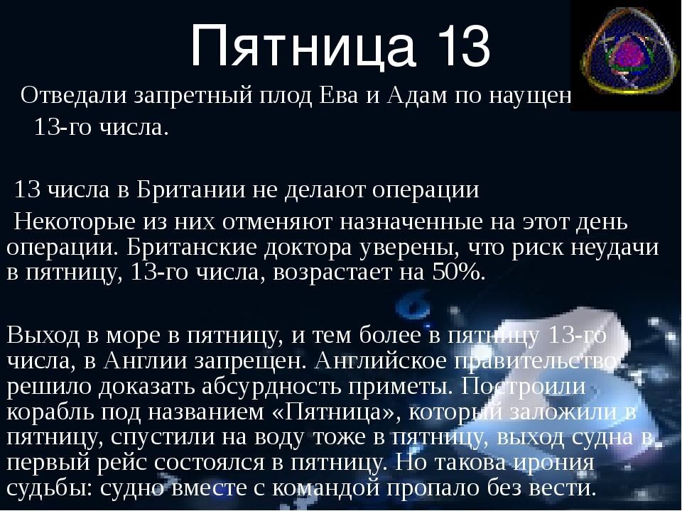 Пятница 13 Отведали запретный плод Ева и Адам по наущению 13-го числа. 13 чи...