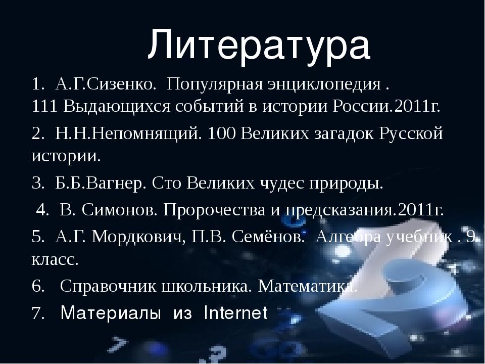 Литература 1. А.Г.Сизенко. Популярная энциклопедия . 111 Выдающихся событий...