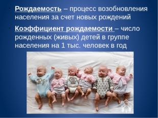 Рождаемость – процесс возобновления населения за счет новых рождений Коэффици