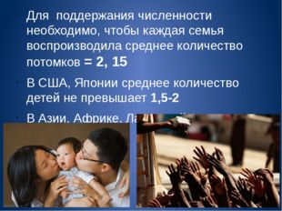 Для поддержания численности необходимо, чтобы каждая семья воспроизводила сре