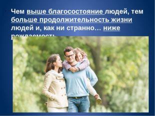 Чем выше благосостояние людей, тем больше продолжительность жизни людей и, ка