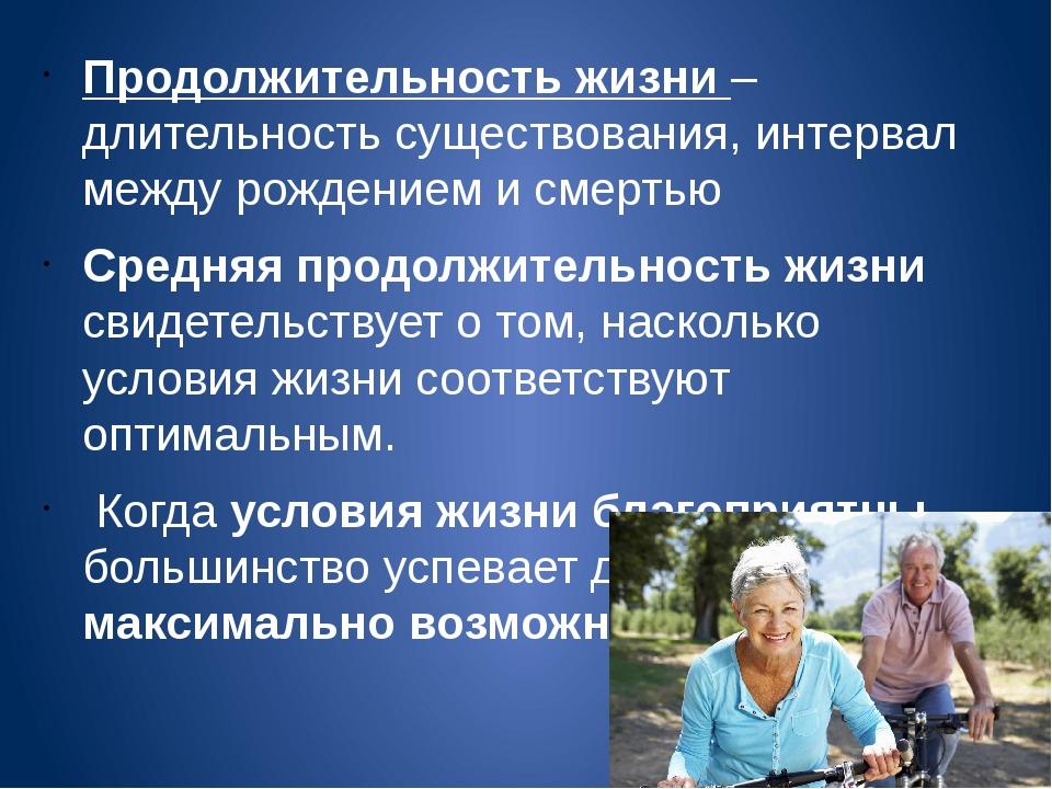 Продолжительность жизни – длительность существования, интервал между рождение...