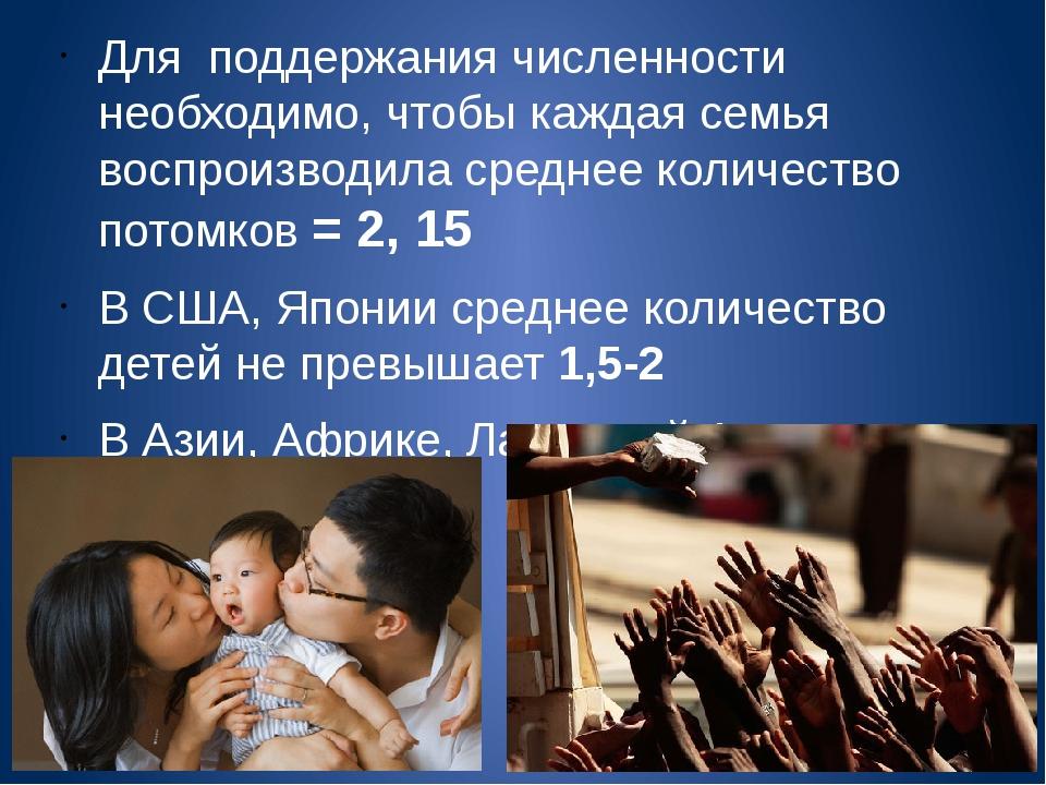 Для поддержания численности необходимо, чтобы каждая семья воспроизводила сре...