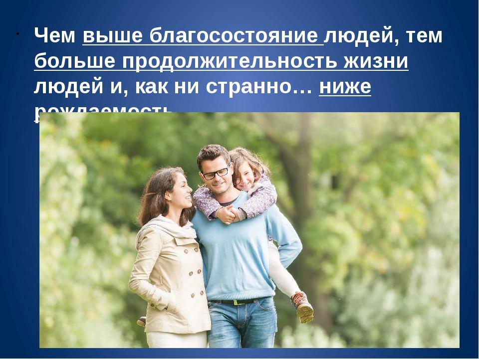 Чем выше благосостояние людей, тем больше продолжительность жизни людей и, ка...