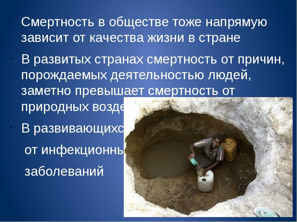 Смертность в обществе тоже напрямую зависит от качества жизни в стране В разв...