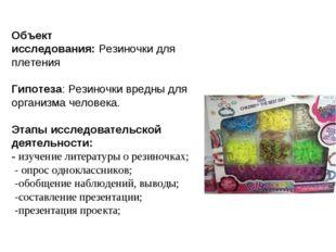Объект исследования:Резиночки для плетения Гипотеза: Резиночки вредны для ор