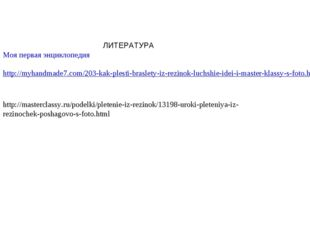 ЛИТЕРАТУРА Моя первая энциклопедия http://myhandmade7.com/203-kak-plesti-bra
