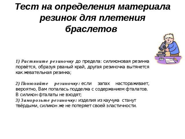 Тест на определения материала резинок для плетения браслетов 1) Растяните ре...