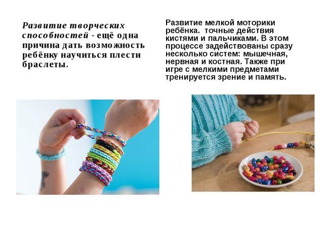 Развитие творческих способностей -ещё одна причина дать возможность ребёнку...