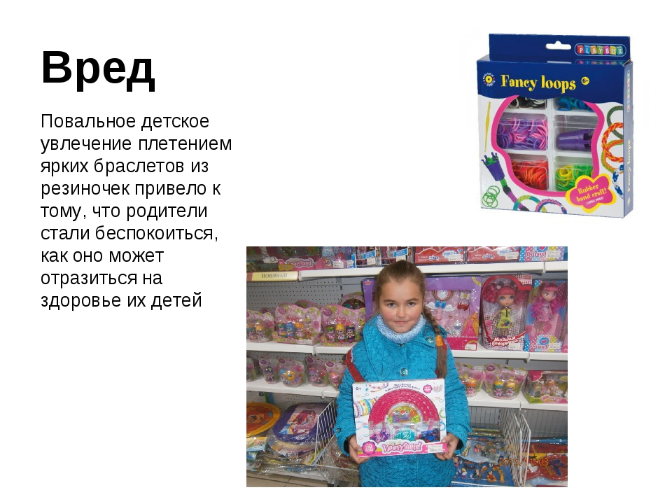 Вред Повальное детское увлечение плетением ярких браслетов из резиночек приве...