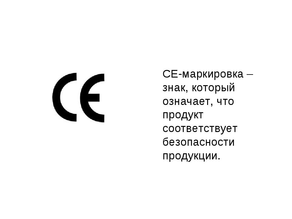 Знак соответствия СЕ-маркировка – знак, который означает, что продукт соответ...