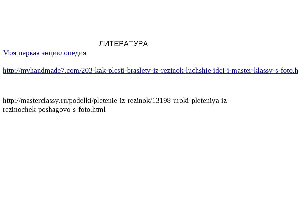 ЛИТЕРАТУРА Моя первая энциклопедия http://myhandmade7.com/203-kak-plesti-bra...