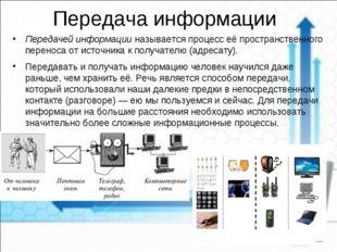 Передача информации Передачей информации называется процесс её пространственн