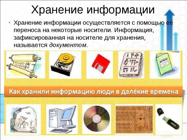 Хранение информации Хранение информации осуществляется с помощью её переноса...
