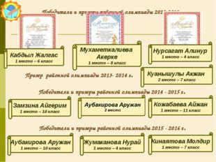 Победители и призеры районной олимпиады 2012-2013 г. Кабдыл Жалгас 1 место –