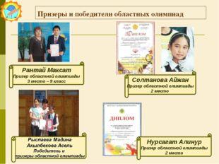 Призеры и победители областных олимпиад Рантай Максат Призер областной олимпи