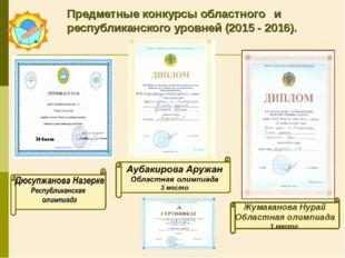 Предметные конкурсы областногои республиканского уровней (2015 - 2016). 34 б