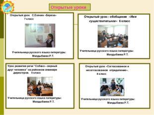 Открытый урок С.Есенин «Береза» 7 класс Учительница русского языка литератур