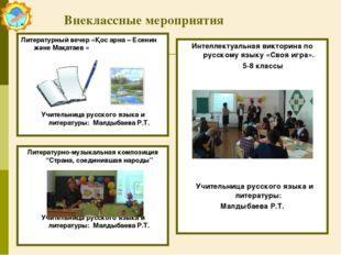 Внеклассные мероприятия Литературный вечер «Қос арна – Есенин және Мақатаев »