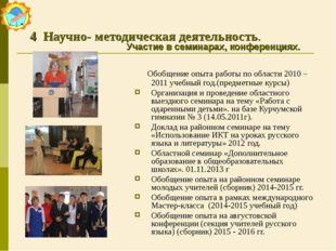 4 Научно- методическая деятельность. Обобщение опыта работы по области 2010