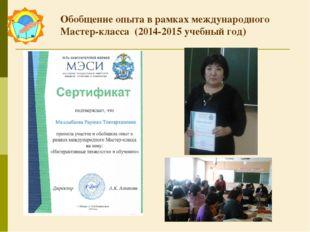 Обобщение опыта в рамках международного Мастер-класса (2014-2015 учебный год)