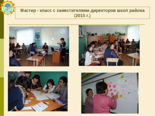 Мастер - класс с заместителями директоров школ района (2015 г.)