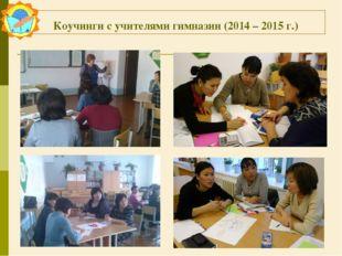 Коучинги с учителями гимназии (2014 – 2015 г.)