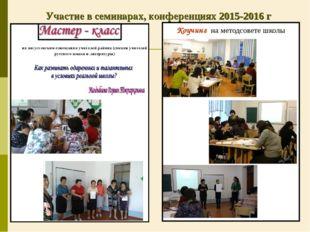 Коучинг на методсовете школы Участие в семинарах, конференциях 2015-2016 г