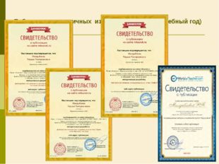 Публикации в различных изданиях (2016 - 2017 учебный год)