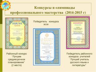 Конкурсы и олимпиады профессионального мастерства (2014-2015 г) Победитель р
