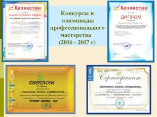 Конкурсы и олимпиады профессионального мастерства (2016 - 2017 г)