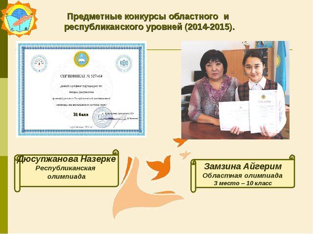 31 балл Предметные конкурсы областногои республиканского уровней (2014-2015)...