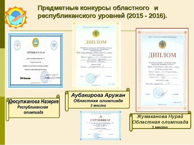 Предметные конкурсы областногои республиканского уровней (2015 - 2016). 34 б...