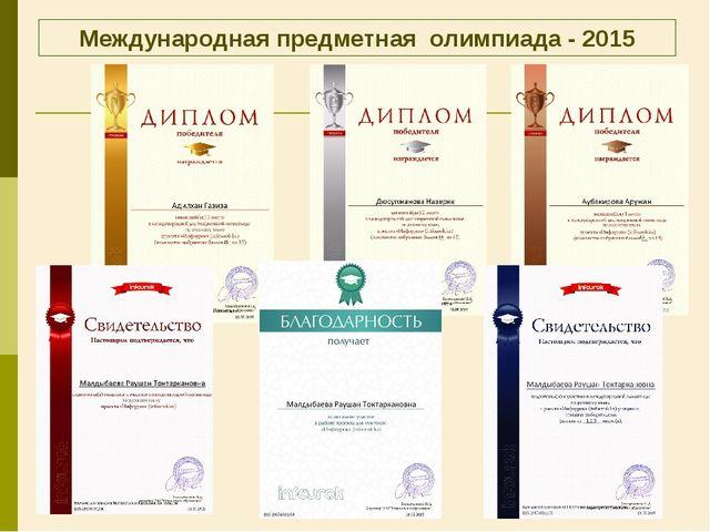 Международная предметная олимпиада - 2015