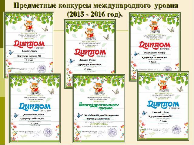 Предметные конкурсы международного уровня (2015 - 2016 год).
