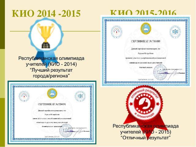 КИО 2014 -2015 КИО 2015-2016
