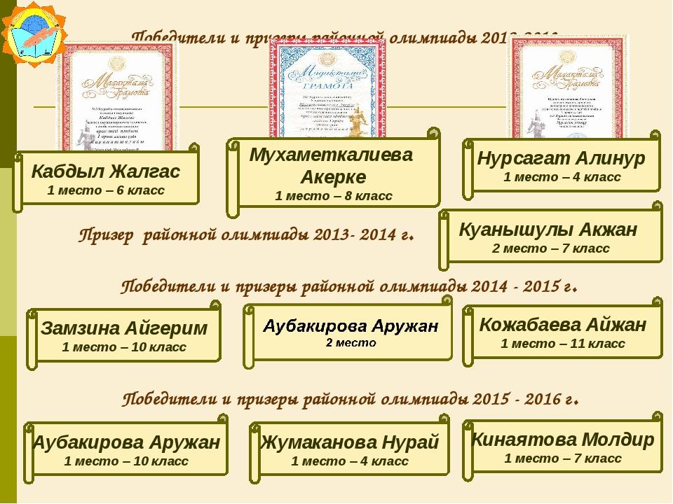 Победители и призеры районной олимпиады 2012-2013 г. Кабдыл Жалгас 1 место –...