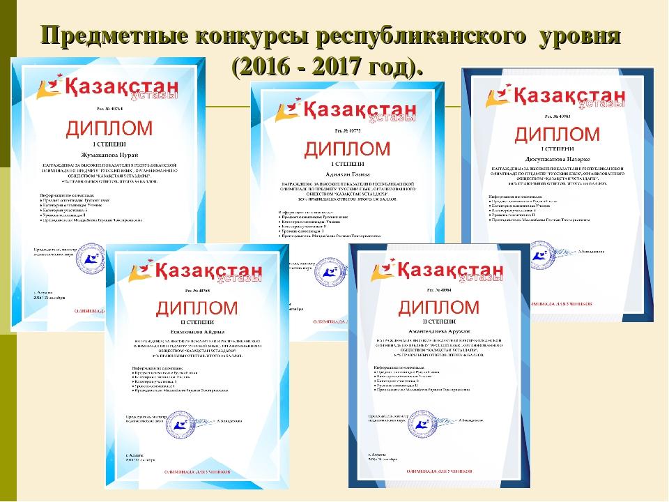 Предметные конкурсы республиканского уровня (2016 - 2017 год).
