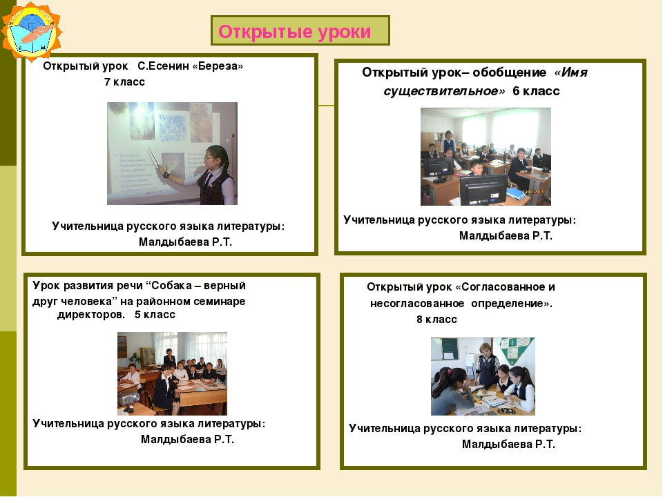 Открытый урок С.Есенин «Береза» 7 класс Учительница русского языка литератур...