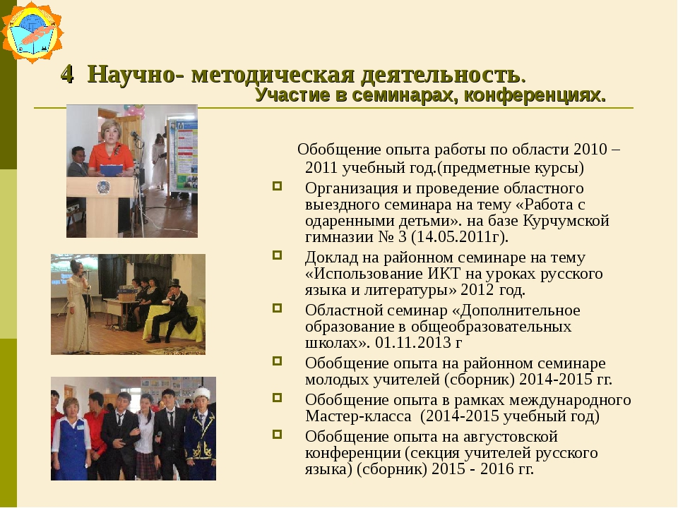 4 Научно- методическая деятельность. Обобщение опыта работы по области 2010...