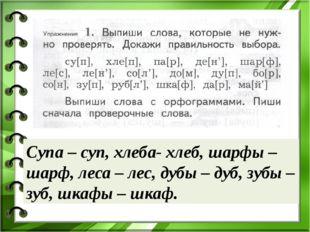 Пар, день, лень, соль, дом, бор, сон, рубль, дар, май. Супа – суп, хлеба- хле